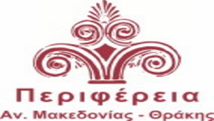 inΝέα: Πραγματοποιήθηκε η παράσταση διαμαρτυρίας της ΕΛΜΕ στην Περιφέρεια Ανατ. Μακεδονίας Θράκης