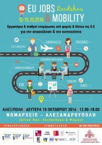 alexpoli_poster