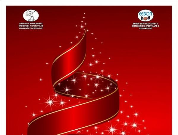 Ορεστιάδα: Στις 10 Δεκεμβρίου η φωταγώγηση του χριστουγεννιάτικου δέντρου