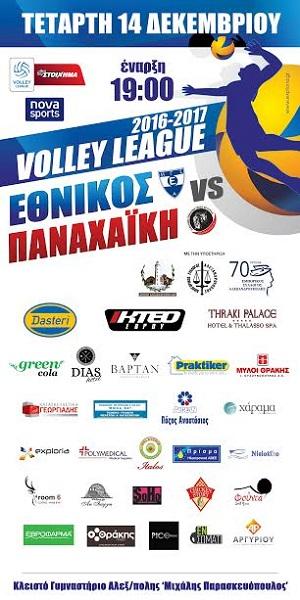 ethnikos-panaxaiki-volley
