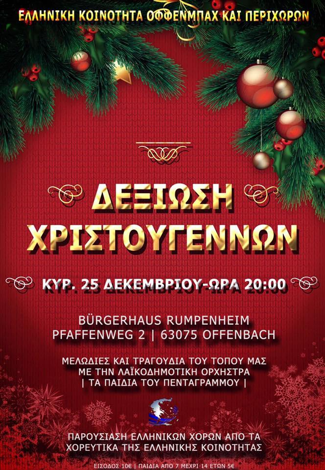 Η Ελληνική κοινότητα του Όφενμπαχ στη Γερμανία σας προσκαλει στην χριστουγεννιάτικη χοροεσπερίδα της.