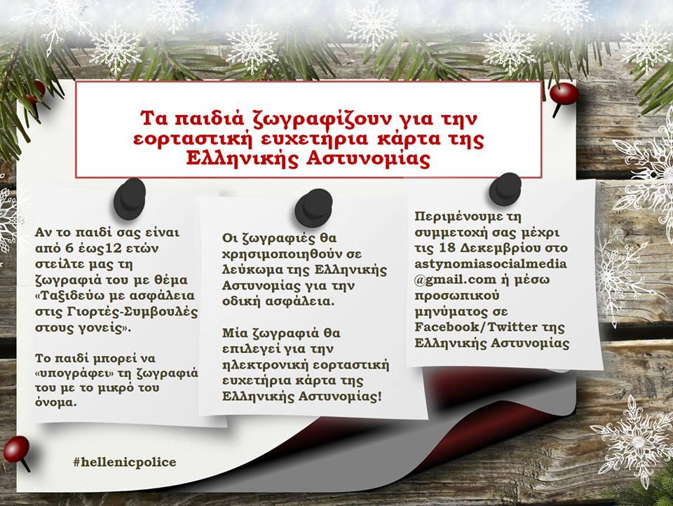 paidia-zografies-elliniki-astinomia