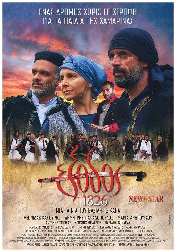 """Από 26 Ιανουαρίου στους κινηματογράφους η ταινία """"Έξοδος"""" με θέμα την ελληνική επανάσταση"""