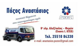 Καταβολή προνοιακών επιδομάτων από το Δ.Αλεξανδρούπολης
