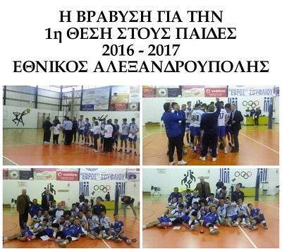 ΕΣΠΕΘΡ: Βραβεύσεις και για τις δυο ομάδες των Παίδων, Εθνικού Αλεξανδρούπολης και Α.Σ.Α Σουφλίου