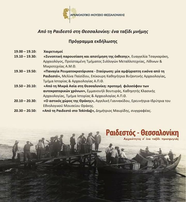 redaistos-thessaloniki
