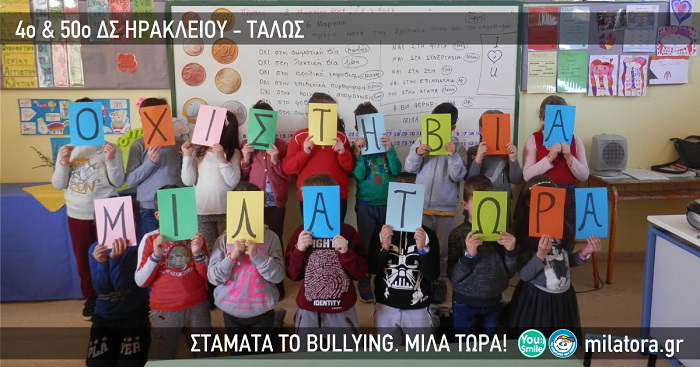 sxoleia-bullying-1