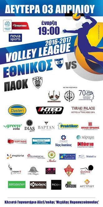 ethnikos-paok-volley
