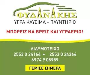 fidanakis