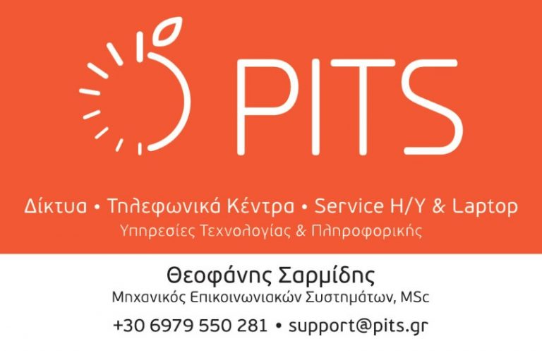 PITS.gr: Δώσε ανάσα στον Η/Υ εύκολα, γρήγορα και οικονομικά