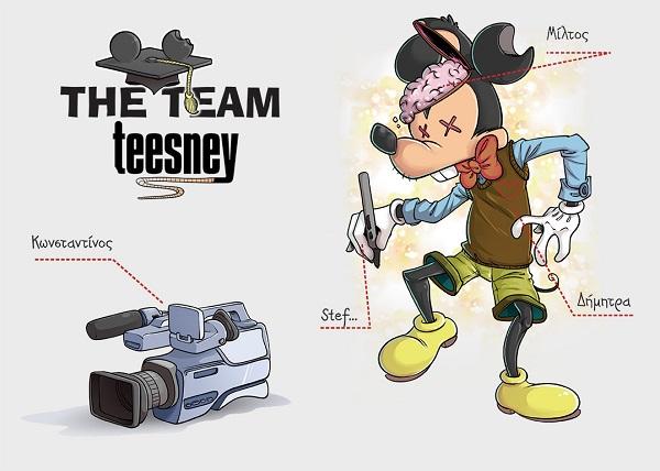 Με ένα T-Shirt της Teesney δεν περνάς ποτέ απαρατήρητος !!!