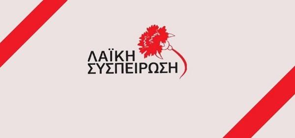 Ορεστιάδα: Τους υποψηφίους της παρουσιάζει η Λαϊκή Συσπείρωση