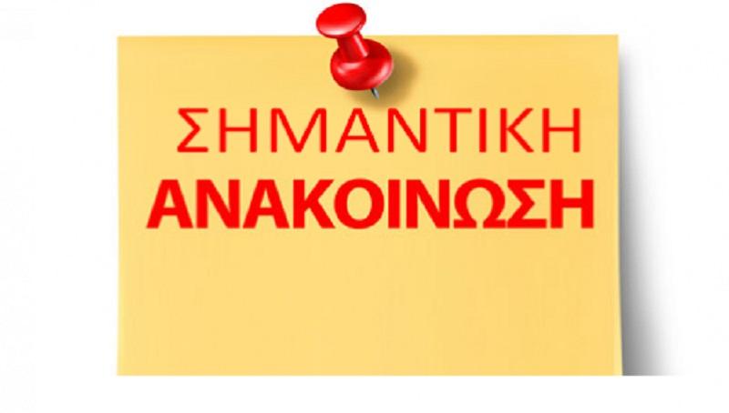 Προσοχή! Ανακοίνωση για τους γεννηθέντες το 2003 στο Δήμο Αλεξανδρούπολης   InEvros.gr