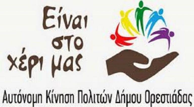 Ορεστιάδα: Η Αυτόνομη Κίνηση Πολιτών παραμένει αυτόνομη και ανεξάρτητη