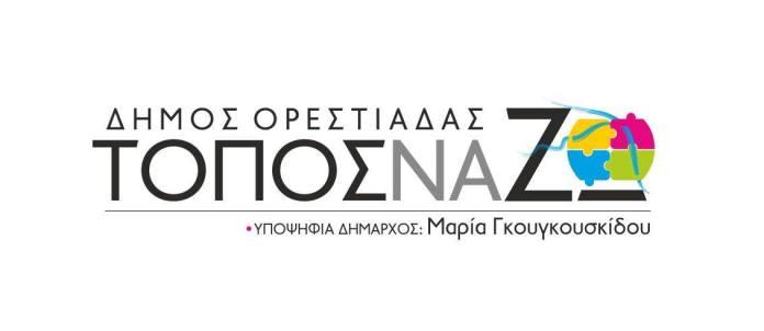 """Ο Έντγκαρ Νικολαΐδης στα ψηφοδέλτια της δημοτικής παράταξης """"Δήμος Ορεστιάδας- Τόπος Να Ζω"""""""