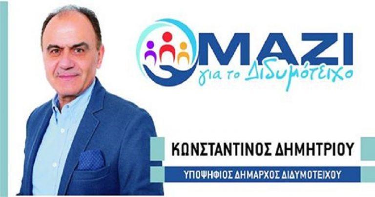 Ο νέος υποψήφιος Δήμαρχος για το Δήμο Διδυμοτείχου