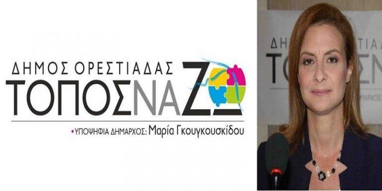 Σε ποιες δεσμεύσεις προχώρησε η Μαρία Γκουγκουσκίδου στο χθεσινό Δ.Σ. του Δήμου