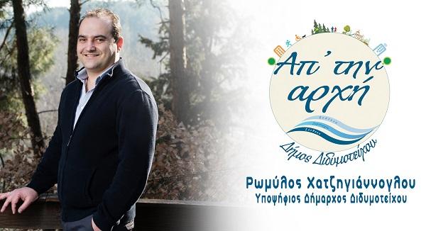 Διδυμότειχο: Πότε θα γίνει η κεντρική ομιλία του Ρωμύλου Χατζηγιάννογλου