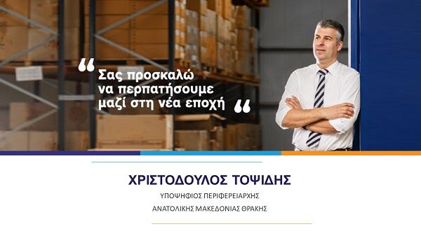 Τοψίδης: «Ήρθε η ώρα να αλλάξουμε τον τόπο μας»