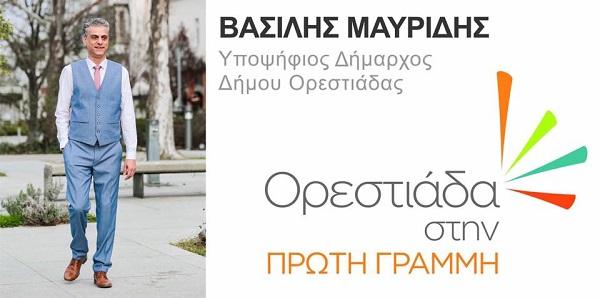 Εγκαινιάζει το εκλογικό του κέντρο ο Βασίλης Μαυρίδης
