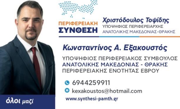 Ο Κωνσταντίνος Εξακουστός στο μικροσκόπιο του inevros.gr