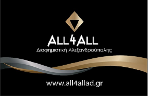 Η All4All είναι η λύση που ψάχνεις στην έντυπη διαφήμιση !!!