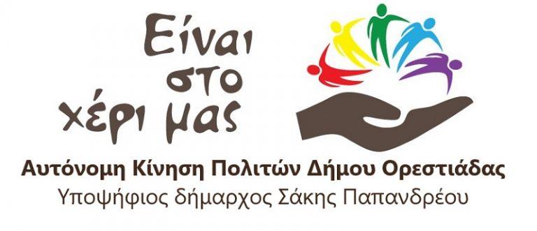 Πότε θα γίνει η κεντρική ομιλία του Σάκη Παπανδρέου στην Ορεστιάδα