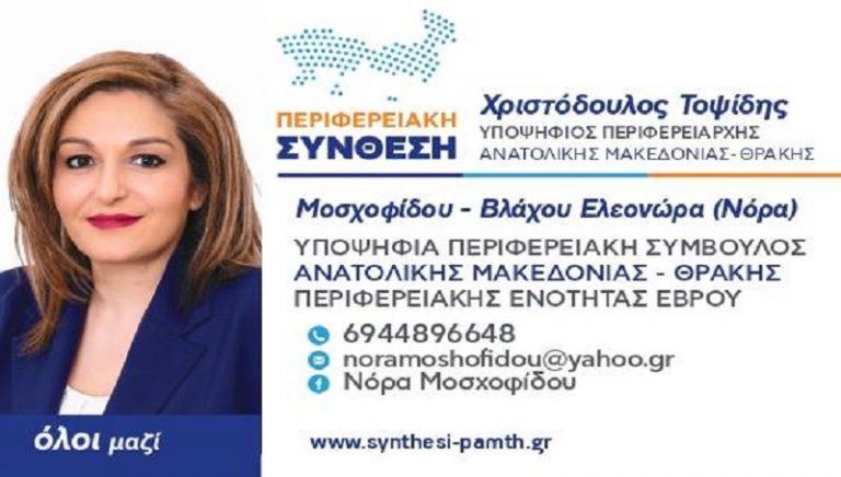 Η έμπειρη πλέον κ. Νόρα Μοσχοφίδου μας μιλά για την υποψηφιότητα της