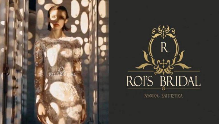 Η Rois Bridal ντύνει την πιο ξεχωριστή μέρα της ζωής σας!