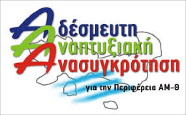Δήλωση κατάρτισης του συνδυασμού «Αδέσμευτη Αναπτυξιακή Ανασυγκρότηση»