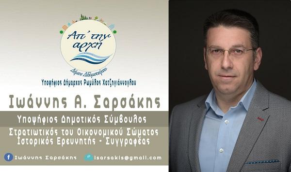 Ο Ιωάννης Σαρσάκης από ενεργός πολίτης, Υποψήφιος Δημοτικός Σύμβουλος