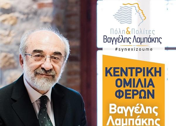 Πότε θα γίνουν οι ομιλίες του Βαγγέλη Λαμπάκη σε Φέρες και Αλεξανδρούπολη