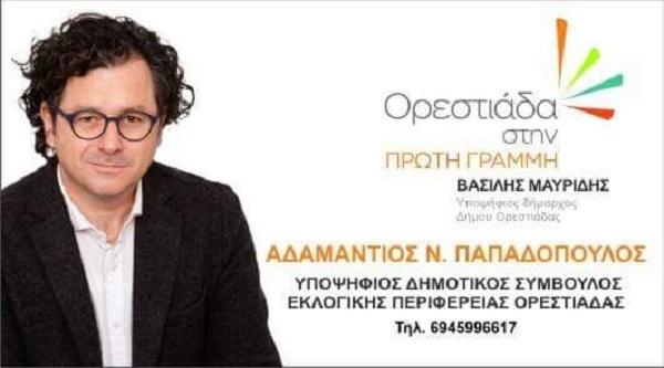 Ορεστιάδα: Ο Αδαμάντιος Ν. Παπαδόπουλος Υπ. Δημ. Σύμβουλος με το Βασίλη Μαυρίδη στο μικροσκόπιο του inevros.gr