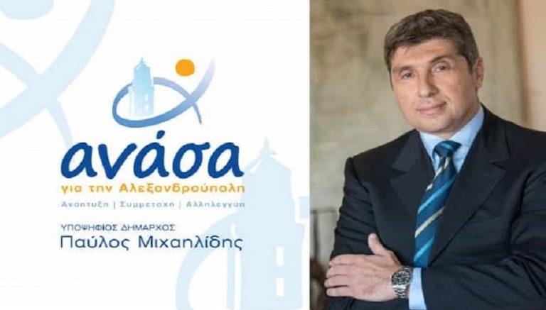 Ο κ. Λαμπάκης θυμήθηκε 15 ημέρες πριν τις εκλογές την νεολαία του Δήμου