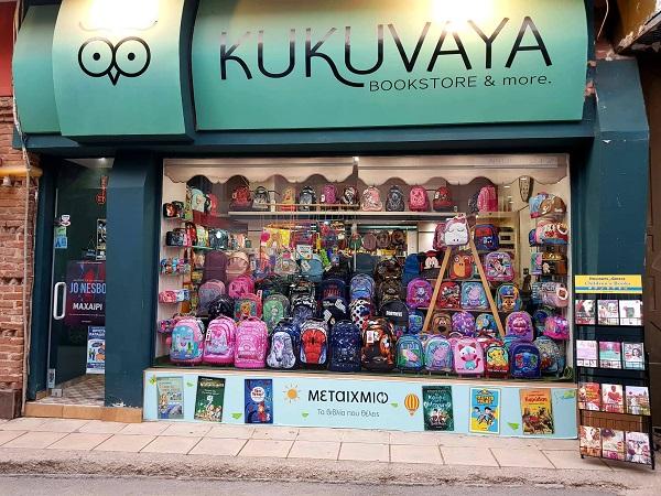 Διδυμότειχο: Στο βιβλιοπωλείο Kukuvaya θα εξοπλιστείς σωστά για τη νέα σχολική χρονιά!